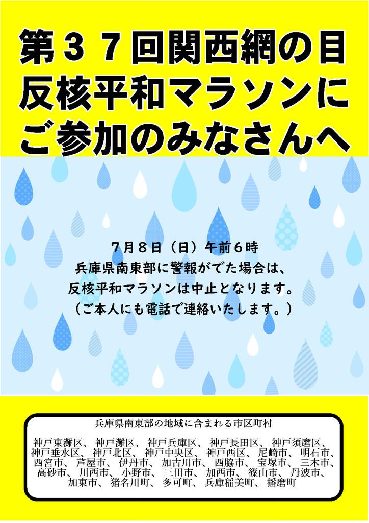 反核平和マラソン大雨で中止の場合.jpg