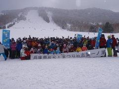 2013兵庫県スキー祭りin志賀一ノ瀬