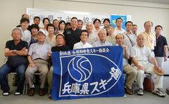 兵庫県スキー協議会 第38回定期総会