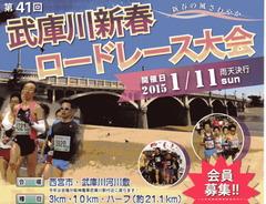 2015/1/11新春ロードレース
