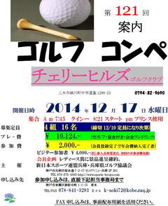ゴルフコンペ 2014/12/17
