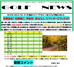 GOLF NEWS 117