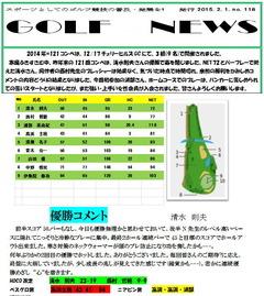 GOLF NEWS 118