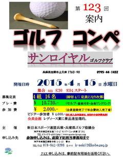 2015/4/15ゴルフコンペ