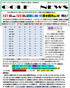 GOLF NEWS 120