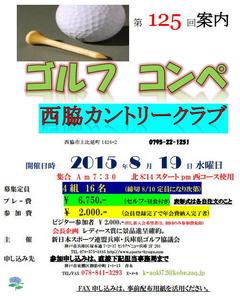 2015/8/19ゴルフコンペ