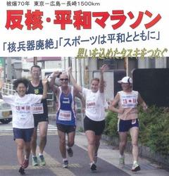 反核・平和マラソン