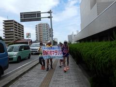 反核平和マラソン
