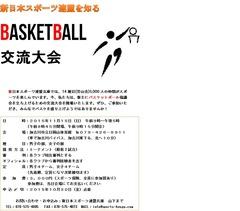2015/11/15バスケットボール交流大会開催‼