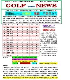 ゴルフ協議会NEWS NO123