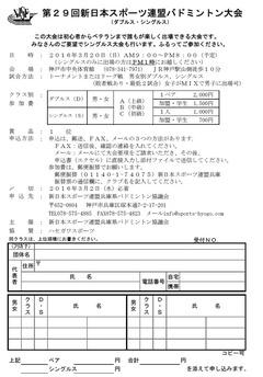 第29回新日本スポーツ連盟バドミントン大会