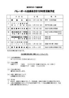 バレーボール協議会2010年度活動予定