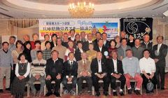 兵庫県勤労者スキー協議会  創立40周年記念