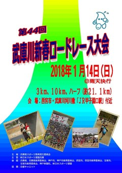 第44回武庫川新春ロードレース大会要項