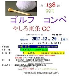 ゴルフコンペ138