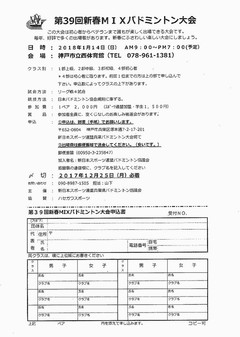 bado39mix20180114.jpg