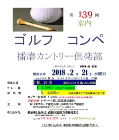 golfconpe20180221.jpg