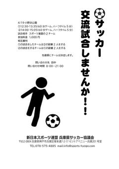 サッカー交流試合チラシ_page-0001.jpg