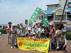 2003年国民平和大行進