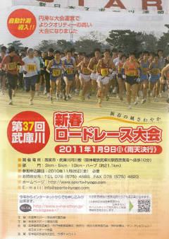 第37回武庫川新春ロードレース